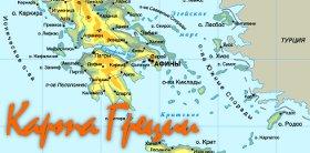 Туры в Грецию. Карта