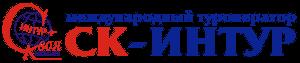 СК-ИНТУР