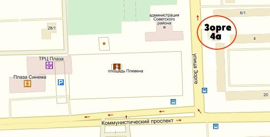 Офис ТрэвелРостов, Зорге 4а
