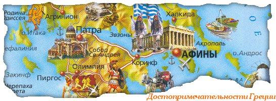 Туры в Грецию. Достопримечательности Греции