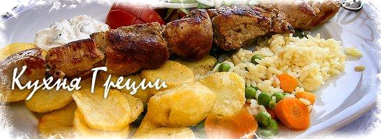Туры в Грецию. Кухня Греции