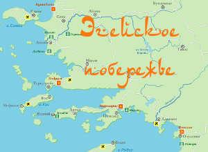 Туры в Турцию. Эгейское побережье