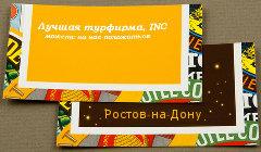 Как открыть турфирму в Ростове-на-Дону