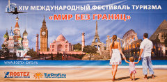 «Мир без границ» в Ростове