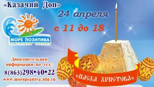 «Народный праздник «Пасха Христова 2011» в Старочеркасской