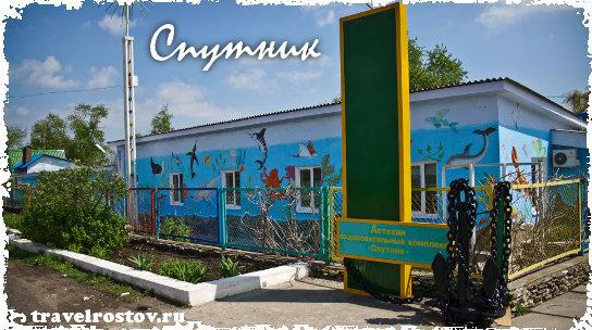 Детский оздоровительный комплекс «Спутник»