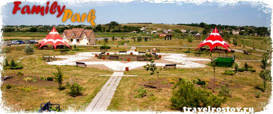 Фэмили парк(Family Park)