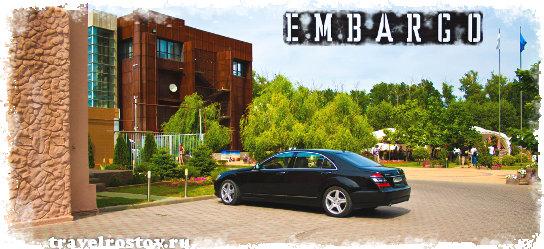 Клуб Эмбарго
