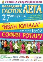 Гуляния в Старочеркасской: Последний глоток лета