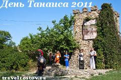День Танаиса 2011. Отчет в фотографиях