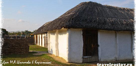 Дом М.А. Шолохова в Каргинской