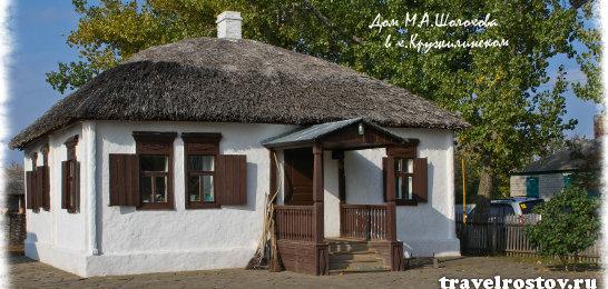 Дом М.А. Шолохова в Кружилинском