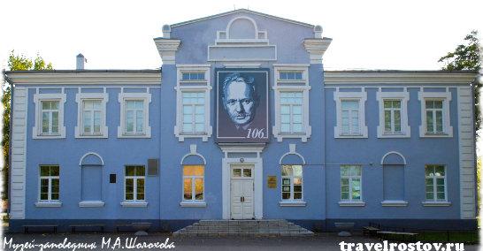 Музей-заповедник им. М.А. Шолохова в Вёшенской