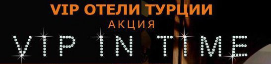 VIP-Туры в Турцию из Ростова-на-Дону